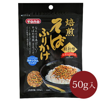 Sprinkle roast soba; 50 g