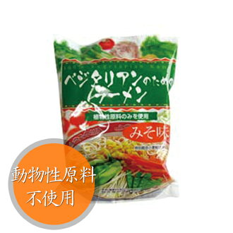 Vegetarian ramen with miso taste 100 g (vegetable Hokkaido wheat not brine)