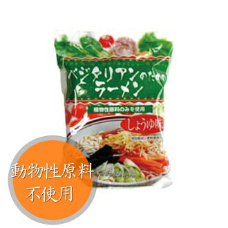 For the vegetarian noodles soy sauce taste 100 g (vegetable Hokkaido wheat not brine)