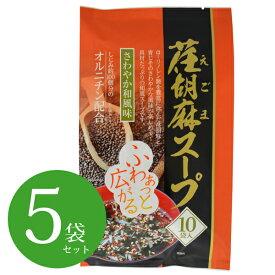 荏胡麻スープ (8g×10食)×5袋 インスタント トーノー えごま