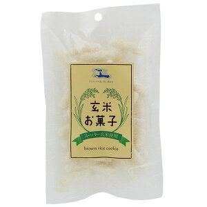 玄米お菓子 27g (国産 スーパー玄米 クリスマス島の海の塩)