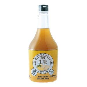 ジャフマック 醗酵生姜 565ml 5倍濃縮 (発酵 しょうが 希釈 ドリンク 国産生姜)