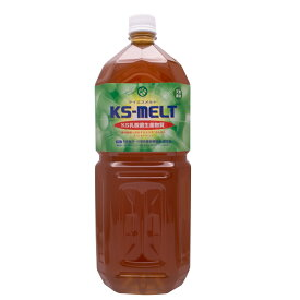 【送料無料】 乳酸菌生産物質 KSメルト 2リットル(KS-MELT/ケイエスメルト)