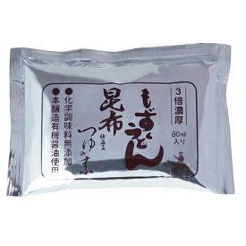 もずくうどん 昆布つゆの素 80ml×10袋 希釈タイプ 【セイワ食品】