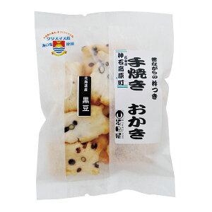 手焼きおかき 黒豆 45g (福田屋 備長炭 杵つき クリスマス島の海の塩)