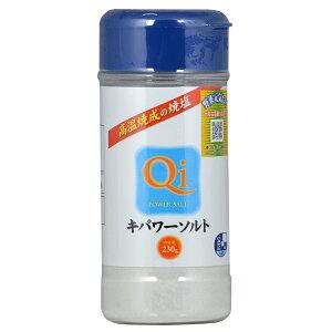 キパワーソルト 230g 容器入 (Qi 超抗酸化力 塩 しお )