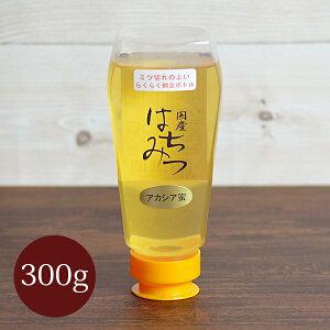 国産 アカシア蜂蜜 300g 青森県産 蜂蜜 ハチミツ