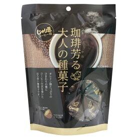 じゃり豆コーヒー味 80g トーノー 珈琲 ひまわり かぼちゃ