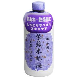 紫蘇木酢液 490ml【入浴剤 しそ木酢液】