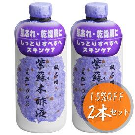 紫蘇木酢液 490ml×2本 入浴剤 しそ木酢液 敏感肌 アトピー肌