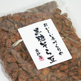 黒糖そら豆 徳用850g(高砂屋 黒糖 ソラマメ メール便対応 空豆 お菓子 和菓子 業務用)