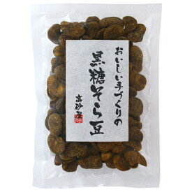 黒糖そら豆 115g (高砂屋 黒糖 ソラマメ メール便対応 空豆 お菓子 和菓子 )