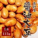 Shoyu daizu 01