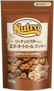 【2021年12月1日賞味期限】ニュートロ ピーナッツバター入クッキー 100g
