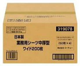 日本製 業務用シーツ中厚型ワイド200枚