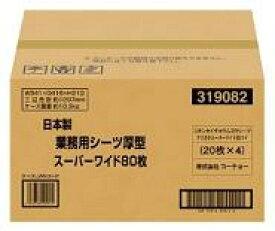 日本製 業務用シーツ厚型スーパーワイド80枚
