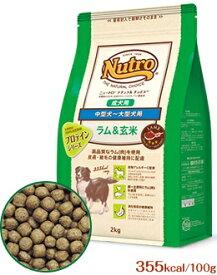 ニュートロ ナチュラルチョイス ラム&玄米 中型犬〜大型犬用 成犬用 7.5kg