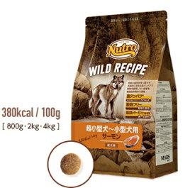 ニュートロ ワイルドレシピ 超小型犬〜小型犬用 成犬用 サーモン 4kg
