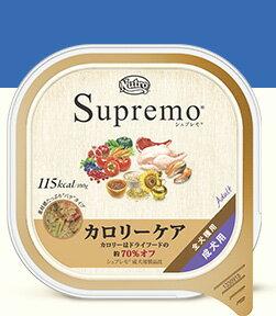 ニュートロ シュプレモ カロリーケア 成犬用 トレイ(24個入り・1ケース)