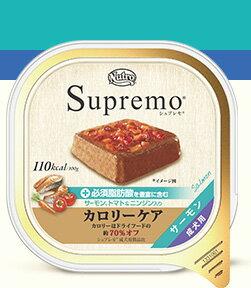 ニュートロ シュプレモ カロリーケア サーモン 成犬用 トレイ(24個入り・1ケース)