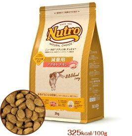 ニュートロ ナチュラルチョイス キャット 減量用 アダルト チキン 2kg
