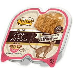 ニュートロ キャット デイリーディッシュ 成猫用 チキン グルメ仕立てのパテタイプ トレイ(24個入り・1ケース)