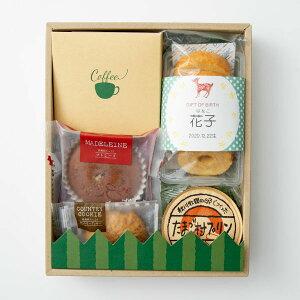 【送料込み】【ポイント5倍】【送料無料】(名入れ)男の子のんびり子鹿のスイーツセット【出産内祝いギフトに最適です。】【出産祝い 返礼 お返し】【内祝い お返し 洋菓子 お菓子 スイ