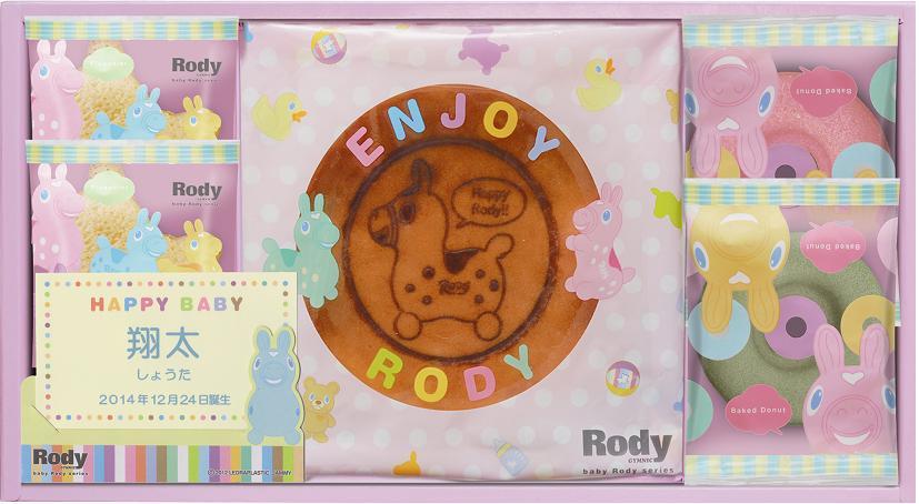 【送料込み】【ポイント5倍】【送料無料】(名入れ)女の子Rody(ロディ)スイーツコレクション チーズケーキセット【出産内祝いギフトに最適です。】【出産祝い 返礼 お返し お祝いのお返し】