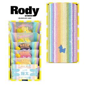【送料込み】【ポイント5倍】【送料無料】(名入れ)男の子Rody(ロディ)スイーツ&タオル詰合せBOX【出産内祝いギフトに最適です。】【出産祝い 返礼 お返し お祝いのお返し】