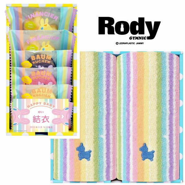 【送料込み】【ポイント5倍】【送料無料】(名入れ)女の子Rody(ロディ)スイーツ&タオル詰合せBOX【出産内祝いギフトに最適です。】【出産祝い 返礼 お返し お祝いのお返し 人気 おしゃれ】