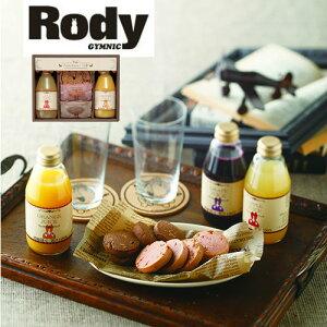 【送料込み】【ポイント5倍】【送料無料】Rody(ロディ)ジュース&クッキーセット【出産内祝いギフトに最適です。】【お菓子 洋菓子 焼き菓子】
