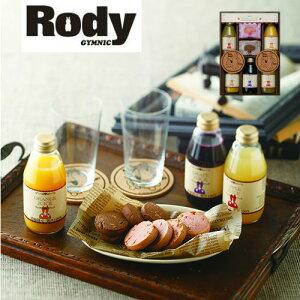 【送料込み】【ポイント5倍】【送料無料】Rody(ロディ)ジュース&クッキーセット【出産内祝いギフトに最適です。】【出産祝い 返礼 お返し お祝いのお返し ハロウィン】【お菓子 洋菓子 焼