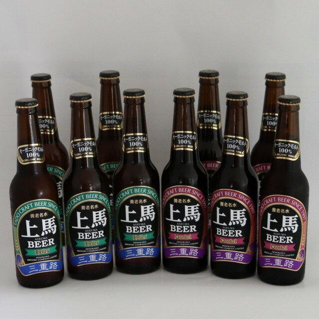 上馬ビール 330ml 10本ビールセット 無ろ過 生酵母入