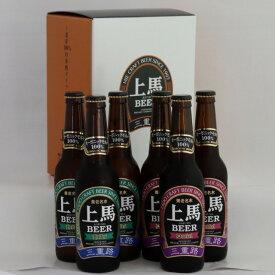 上馬ビール 地ビール 飲み比べ セット ギフトセット クラフトビール 詰め合わせ 330ml 飲みくらべ6本セット 有機農産物加工酒類 へレス3本 デュンケル3本 麦芽100%