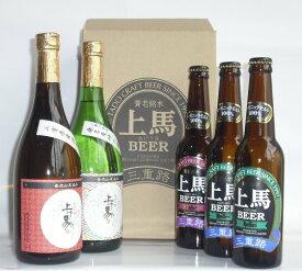 【送料無料】上げ馬地酒地ビール無添加セット 上げ馬純米吟醸720ml2本と麦芽100%クラフトビール330ml3本