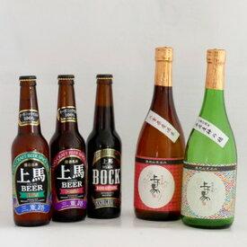 【送料無料】無添加 上げ馬 地酒・地ビールセット クラフトビール 飲み比べ ギフトセット上馬ビール