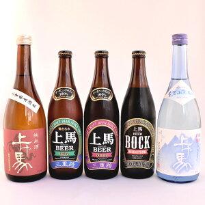三重の地酒・地ビールボリュームセット 720ml×2本と500ml×3本クラフトビール 飲み比べ オーガニック 地ビール クラフトビール 詰め合わせ ギフトセット 上げ馬純米酒と上馬ビール 無添加