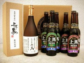 上げ馬オーガニックセット【有機農産物加工酒類】有機純米吟醸とクラフトビール 有機無農薬栽培 麦芽100%
