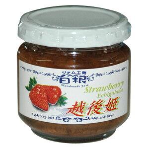 ジャム工房 白根の『苺ジャム』150g【通常宅急便】無添加。素材の自然な味と香りをそのまま生かした手作りジャムです。