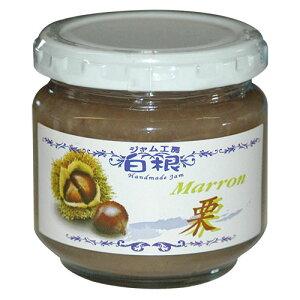 ジャム工房 白根の『栗ジャム』150g【通常宅急便】無添加。素材の自然な味と香りをそのまま生かした手作りジャムです。