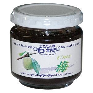 ジャム工房 白根の『梅ジャム』150g【通常宅急便】無添加。素材の自然な味と香りをそのまま生かした手作りジャムです。
