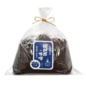 糀屋団四郎の『団四郎の手づくり味噌 三年1kg』1kg袋【クール冷蔵便】酵母や乳酸菌が生きている、やさしく懐かしい味わい。三年間蔵で寝かせた深いコクが楽しめます。