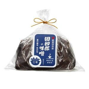 糀屋団四郎の『団四郎の手づくり味噌 三年500g』500g袋【クール冷蔵便】酵母や乳酸菌が生きている、やさしく懐かしい味わい。三年間蔵で寝かせた深いコクが楽しめます。