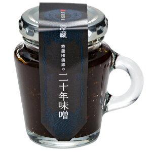 糀屋団四郎の『二十年味噌』100g小瓶【クール冷蔵便】酵母や乳酸菌が生きている、独特の芳醇な香りと味を醸し、漆黒に輝くみそ