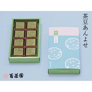 百花園の『茶豆あんよせ』8個入り【クール冷凍便】新潟名店・スイーツ