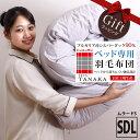 ベッドにお薦め!落ちにくい 羽毛布団 選べるおまけ付 セミダブル SDL 170×210cm ベッド専用 ベッドに最適 独自キル…