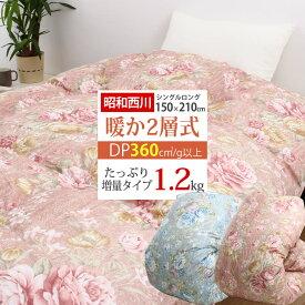 羽毛布団 シングル 昭和西川 2層式 カナダ産ダック90% 150×210cm 掛け布団 シングルサイズ 掛ふとん かけ布団 1.2kg 増量タイプ