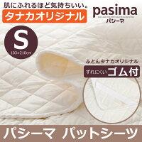 タナカオリジナルパシーマパットシーツシングル103×210無添加日本製
