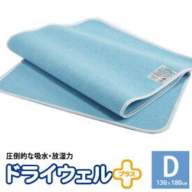 【敷きパッド】東京西川の多機能吸湿パッド ドライウェルプラス ダブル 敷き布団やベッドマットレスの下に 抗菌防臭加工 SEK | 敷きパット ベッドパット ベットパット ベッドパッド 敷パッド ダブルサイズ
