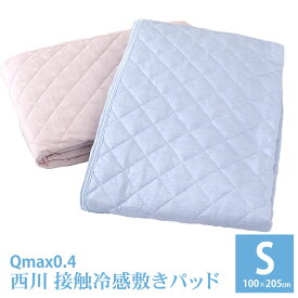 ストロング 冷感 敷パッド(Q-MAX0.4) 敷きパッド シングル 冷感 西川 ひんやりマット 100×205cm クール 京都西川 じぶんまくら|ひんやり 涼感 冷感敷きパッド ベッドパッド 夏 シーツ マットレスパッド